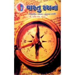 Vastu Rachana-Gujarati Book by Dr. Dharmesh M. Mehta